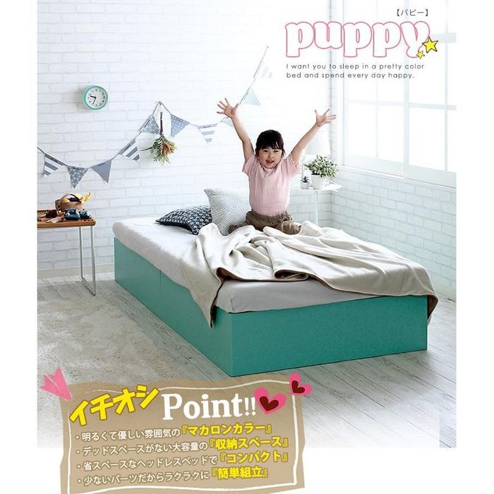 スタンザインテリア puppy【パピー】ベッドフレーム (ミントSサイズ) cy44383bu