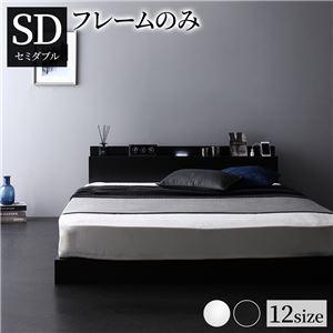 その他 ベッド 低床 連結 ロータイプ すのこ 木製 LED照明付き 棚付き 宮付き コンセント付き シンプル モダン ブラック セミダブル ベッドフレームのみ ds-2174133