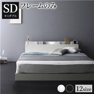 その他 ベッド 低床 連結 ロータイプ すのこ 木製 LED照明付き 棚付き 宮付き コンセント付き シンプル モダン ホワイト セミダブル ベッドフレームのみ ds-2174169