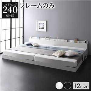 その他 ベッド 低床 連結 ロータイプ すのこ 木製 LED照明付き 棚付き 宮付き コンセント付き シンプル モダン ホワイト ワイドキング240(S+D) ベッドフレームのみ ds-2174175