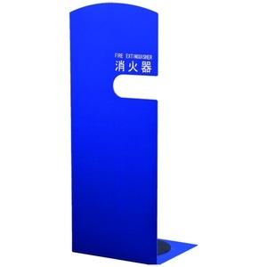 その他 消火器ボックス 据置型 SK-FEB-FG210 ブルー ds-2200915