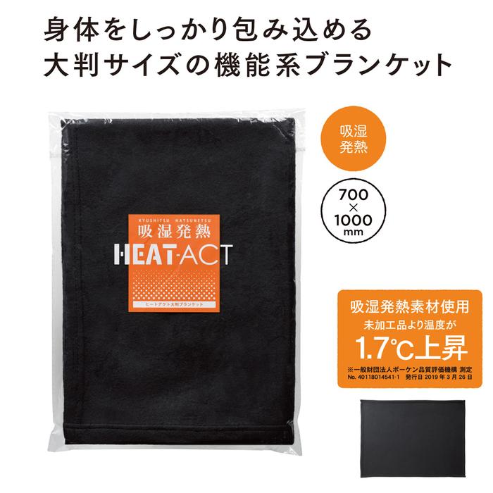 その他 【60個セット】吸湿発熱ヒートアクト大判ブランケット MRTS-33547