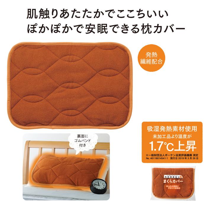 その他 【80個セット】発熱繊維配合 まくらカバー MRTS-33554
