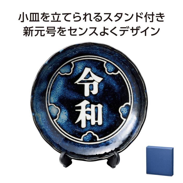 その他 【120個セット】祝元号 窯変飾り皿スタンド付 MRTS-33503