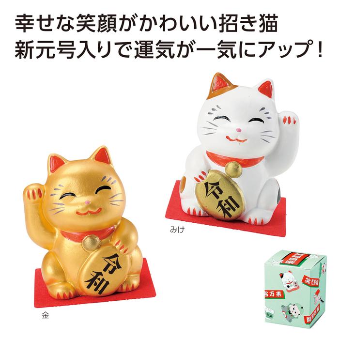その他 【200個セット】祝元号 招福招き猫 MRTS-33502