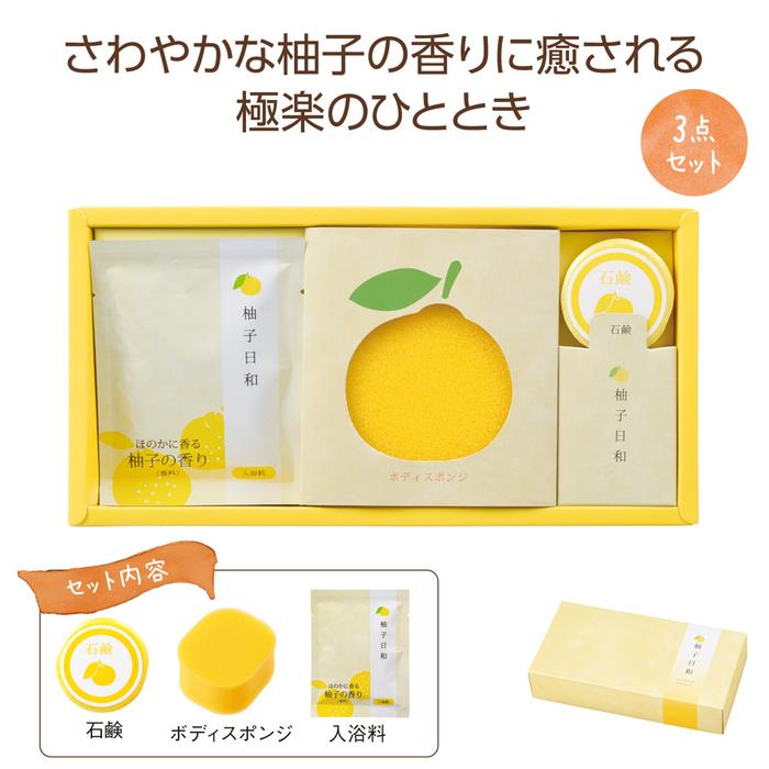 その他 【72個セット】柚子日和バスタイム3点セット MRTS-33532