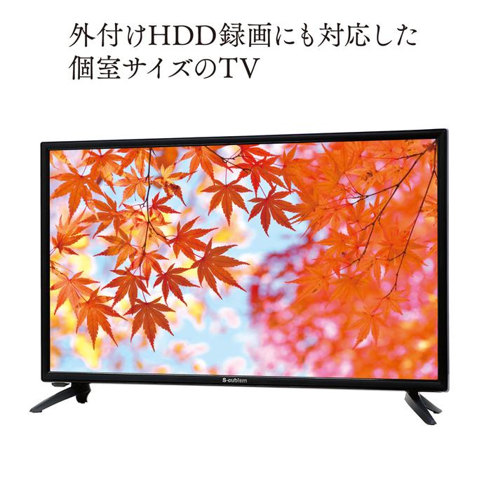 その他 32V型BS・CS対応液晶テレビ(外付HDD録画対応) MRTS-33623