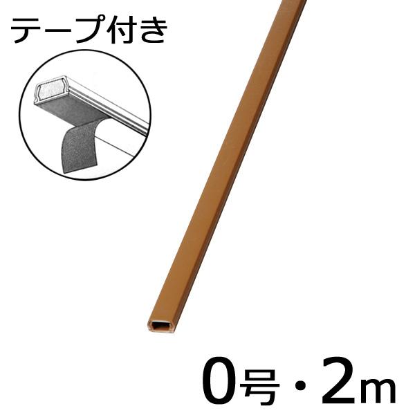 オーム電機 【10個セット】テープ付きモール(茶/0号/2m) DZ-PMT02BR