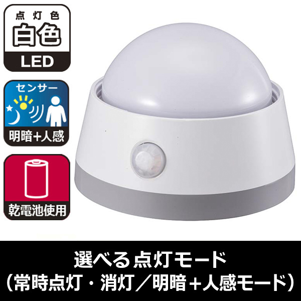 最安値 送料無料 オーム電機 LEDセンサーライト NIT-BLA6JD-WN 白色 配送員設置送料無料 明暗+人感センサー付