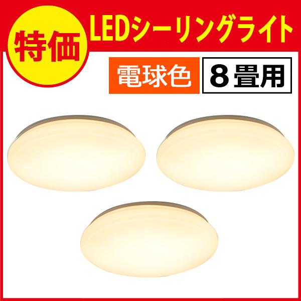 オーム電機 【3個セット】LEDシーリングライト(8畳用/電球色) LE-Y30L8K-W