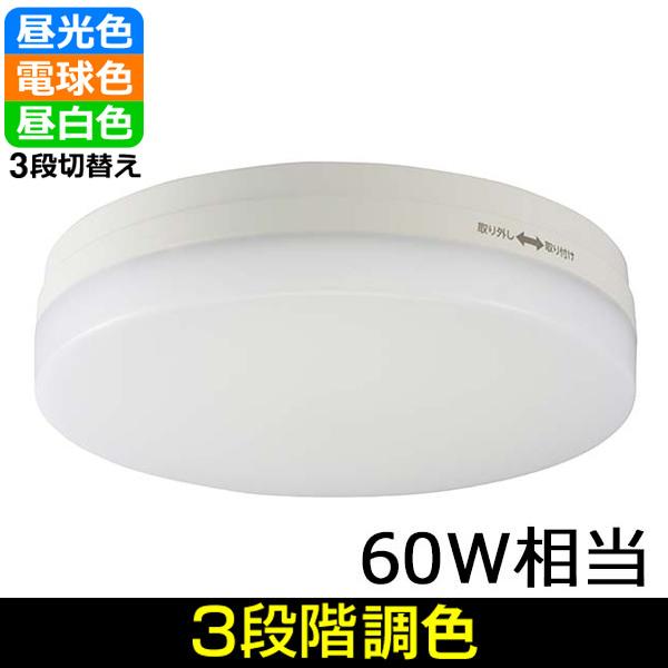 オーム電機 LEDミニシーリングライト(60形相当/調色機能付) LT-Y07A9/CK