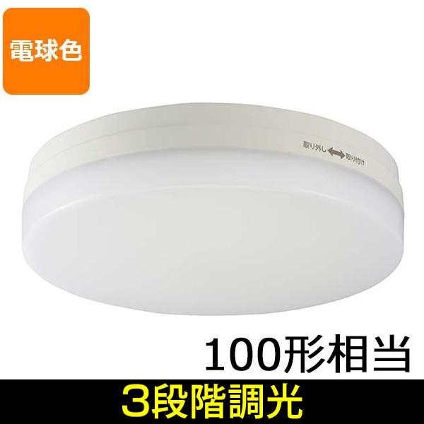 オーム電機 LEDミニシーリングライト(100形相当/1400lm/電球色/調光機能付) LT-YL13A9/D