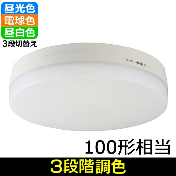 オーム電機 LEDミニシーリングライト(100形相当/調色機能付) LT-Y13A9/CK