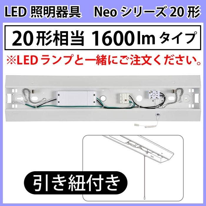 オーム電機 LEDベースライト【照明器具】(20形・1600lm用/引き紐付き) LT-BBV20151P