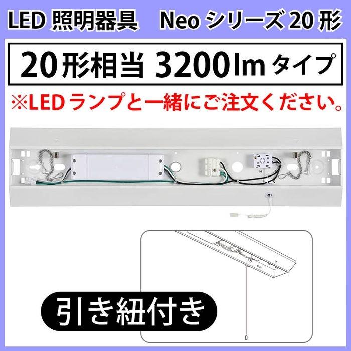 オーム電機 LEDベースライト【照明器具】(20形・3200lm用/引き紐付き) LT-BBV20153P