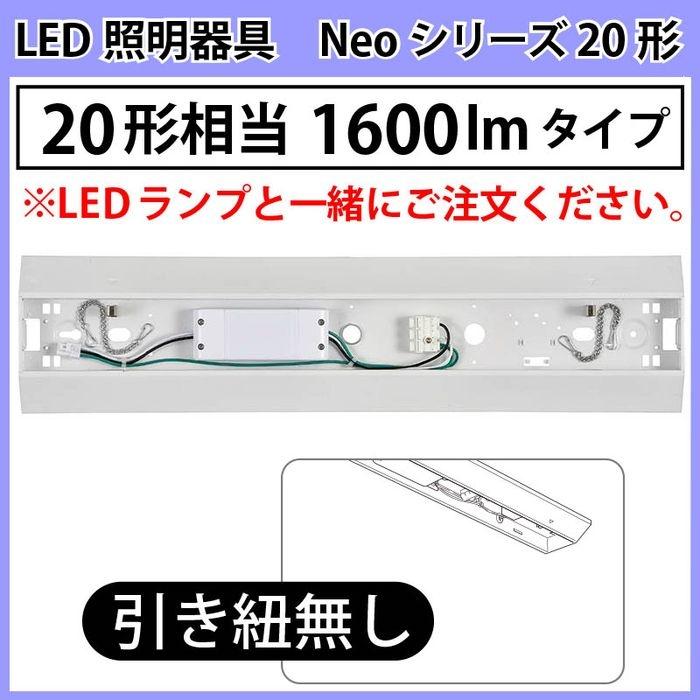 オーム電機 LEDベースライト【照明器具】(20形・1600lm用/引き紐無し) LT-BBV20151