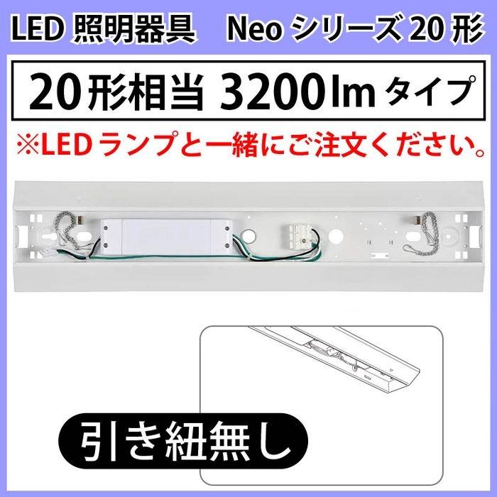オーム電機 LEDベースライト【照明器具】(20形・3200lm用/引き紐無し) LT-BBV20153