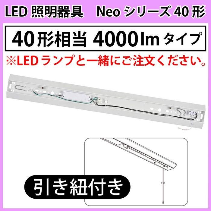 オーム電機 LEDベースライト【照明器具】(40形・4000lm用/引き紐付き) LT-BBV40154P