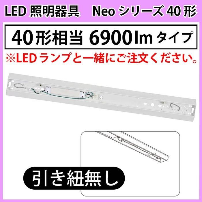 オーム電機 LEDベースライト【照明器具】(40形・6900lm用/引き紐無し) LT-BBV40156