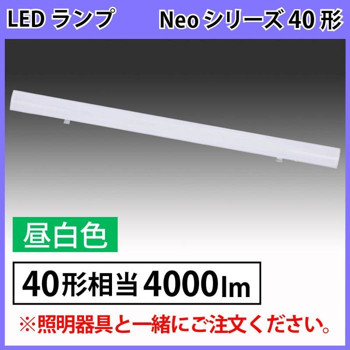 オーム電機 LEDベースライト【ランプ】(40形相当/4000lm/昼白色) LT-BL404N