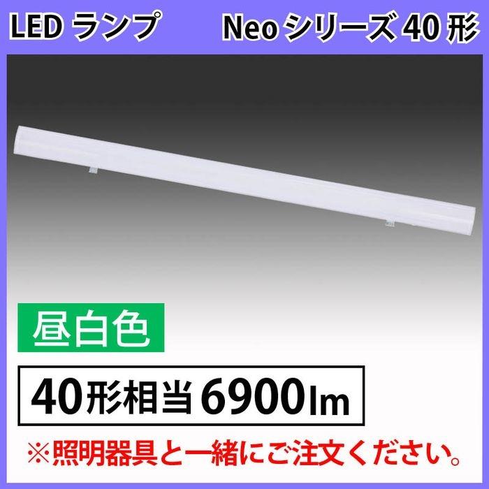オーム電機 LEDベースライト【ランプ】(40形相当/6900lm/昼白色) LT-BL406N