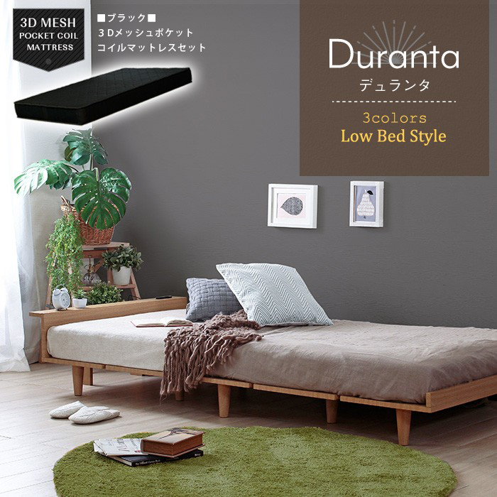 スタンザインテリア Duranta【デュランタ】3Dメッシュポケットコイル ブラックマットレスセット (ヴィンテージブラウンSセット) ajx44213br-ri14243bk