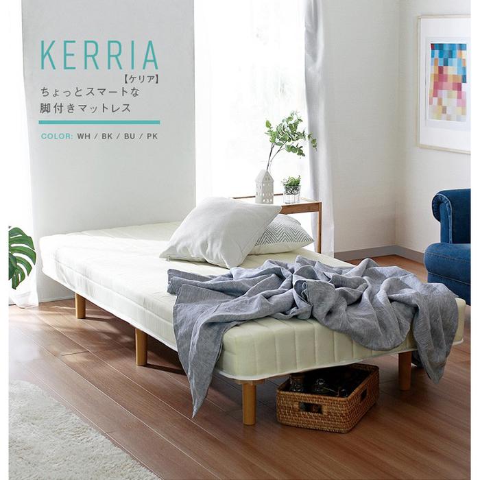 スタンザインテリア Kerria【ケリア】脚付きマットレス (ブルーSサイズ) li44453bu
