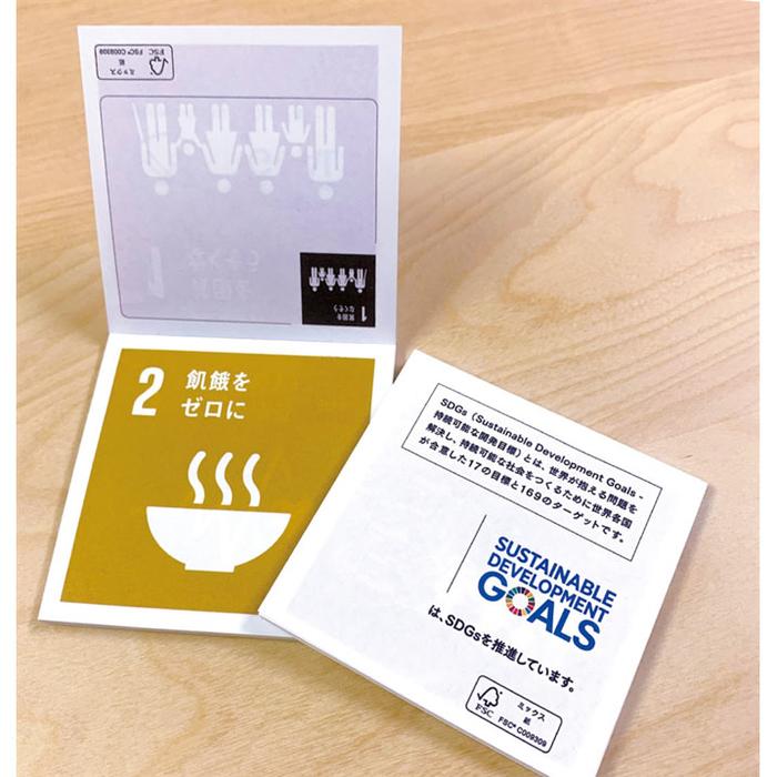 その他 【1000個セット】名入れ SDGsを忘れないメモ帳(72ページ) 2214447