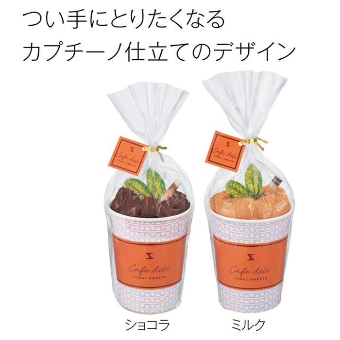その他 【120個セット】CafeDeli カプチーノタオル 2321400