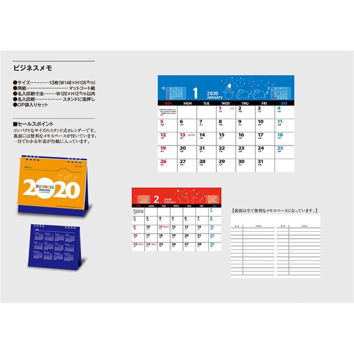 その他 【100個セット】カレンダー ビジネスメモ 2911812