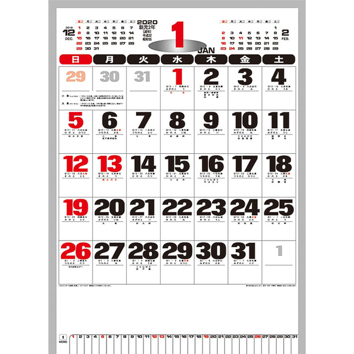 その他 【100個セット】カレンダー 厚口文字月表 2911818