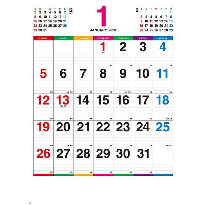 その他 【100個セット】カレンダー カラーラインメモ 2911823