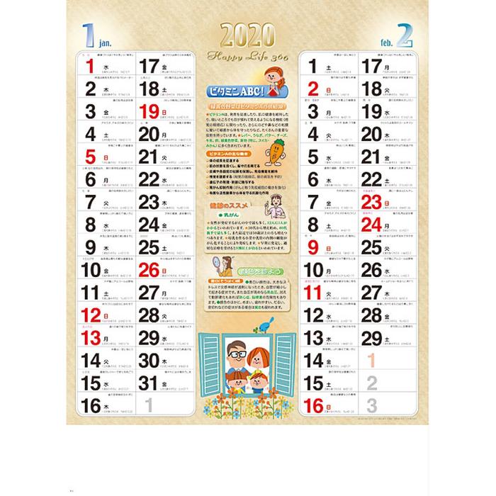 その他 【100個セット】健康カレンダー 2911825
