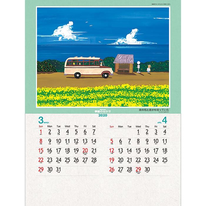 その他 【100個セット】カレンダー 昭和少年物語 2911830