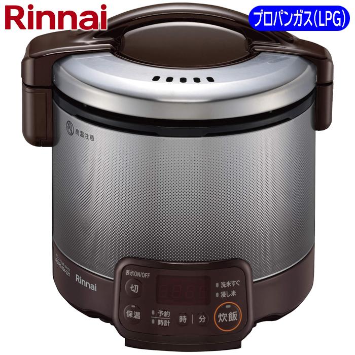 リンナイ 3合 ガス炊飯器 こがまるVQTシリーズ ダークブラウン プロパンガス用 RR-030VQT(DB)-LPG【納期目安:1週間】