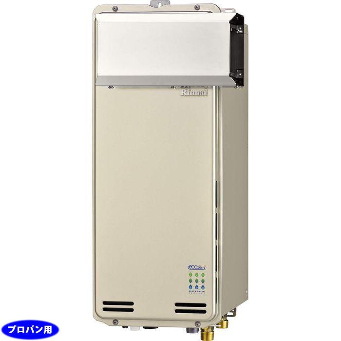 リンナイ eco 16号 アルコーブ設置型ガスふろ給湯器スリム型(プロパン/LPG) RUF-SE1615AA-LP【納期目安:1週間】