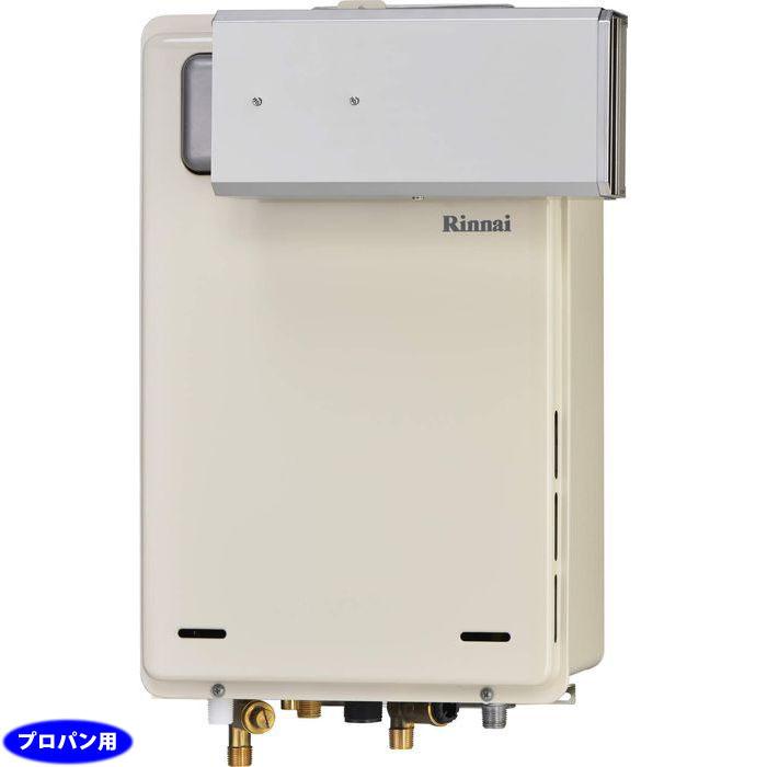 リンナイ 20号 アルコーブ設置型ガス給湯器高温水供給式(プロパン/LPG) RUJ-A2010A-LP【納期目安:1週間】
