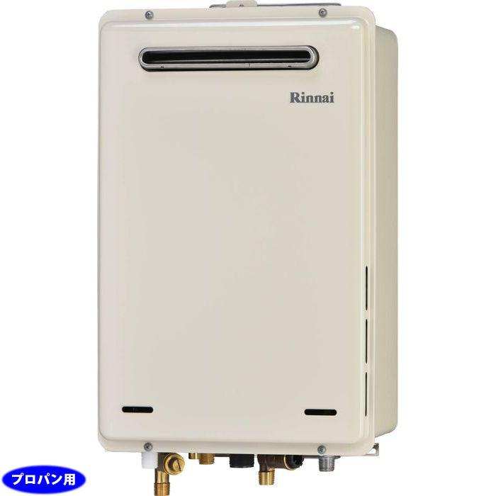 リンナイ 20号 屋外壁掛型ガス給湯器高温水供給式(プロパン/LPG) RUJ-A2010W-LP【納期目安:1週間】