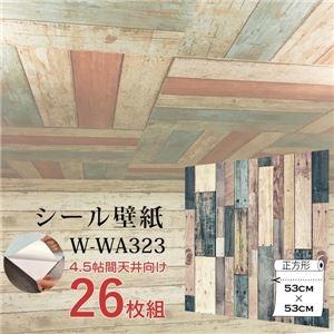 その他 【WAGIC】4.5帖天井用&家具や建具が新品に!壁にもカンタン壁紙シートW-WA323グリーンミックスウッド(26枚組) ds-2202051
