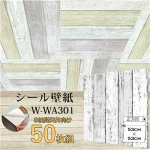 【OUTLET】8帖天井用&家具や建具が新品に!壁にもカンタン壁紙シートW-WA301白木目ダメージウッド(50枚組)【代引不可】 ds-2202085 その他