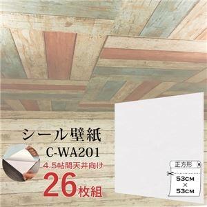 その他 【WAGIC】4.5帖天井用&家具や建具が新品に!壁にもカンタン壁紙シートC-WA201白ホワイト(26枚組) ds-2202142