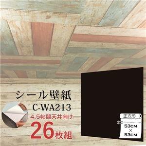 その他 【WAGIC】4.5帖天井用&家具や建具が新品に!壁にもカンタン壁紙シートC-WA213黒ブラック(26枚組) ds-2202156