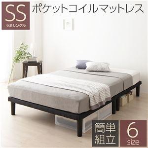 その他 ベッド 脚付き 分割 連結 ボトム 木製 シンプル モダン 組立 簡単 20cm 脚 セミシングル ポケットコイルマットレス付き ds-2174217