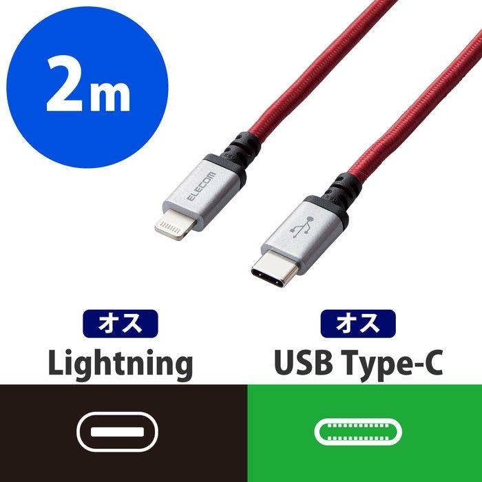 送料無料 エレコム iPhone 充電 ケーブル 急速充電 MPA-CLS20RD 爆買い送料無料 高耐久 タイプC-ライトニング 期間限定お試し価格 2m