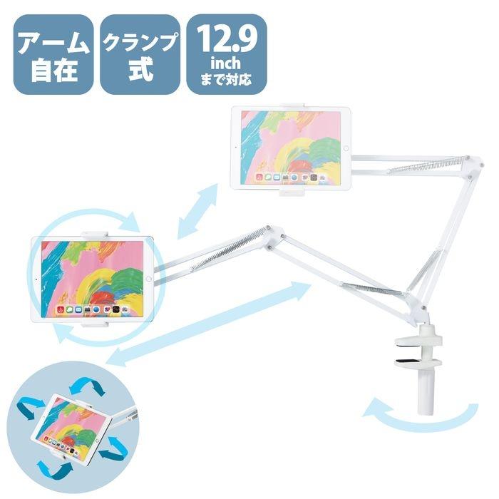 送料無料 エレコム タブレットアーム Z型 日本メーカー新品 角度調整 iPad TB-DSZARMWHN Air ホワイト 白 mini Pro 激安超特価