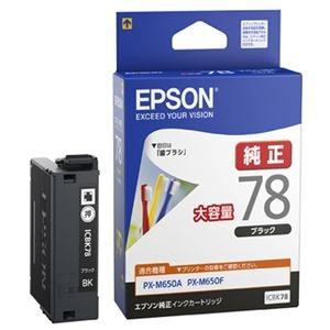 その他 (まとめ)エプソン インクカートリッジブラック(大容量タイプ) ICBK78 1個【×3セット】 ds-2215093