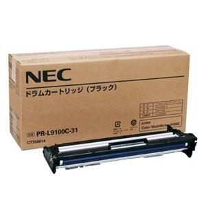 その他 (まとめ)NEC ドラムカートリッジ ブラック PR-L9100C-31 1個【×3セット】 ds-2215549
