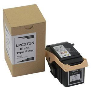 その他 (まとめ)トナーカートリッジ LPC3T35K汎用品 ブラック 1個【×3セット】 ds-2215759
