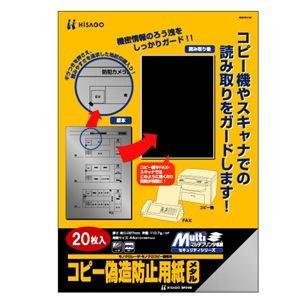 その他 (まとめ)ヒサゴ コピー偽造防止用紙 メタル A4 BP2108 1冊(20枚)【×3セット】 ds-2216339