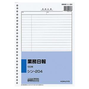 その他 (まとめ)社内用紙 業務日報 B5 26穴 100枚 10冊【×3セット】 ds-2217074